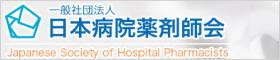 一般社団法人 日本病院薬剤師会
